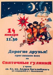 Гуляния на Рождество