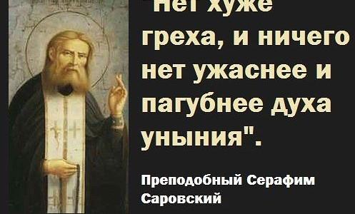 Беседа со священником на тему: «Печаль и уныние»