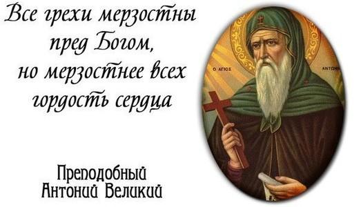 Беседа со священником на тему: «Гордость – начало  всех пороков»