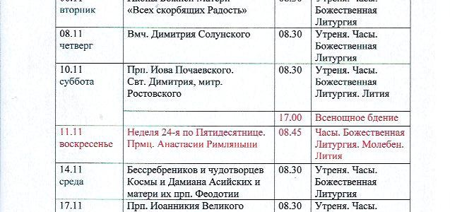 расписание богослужений на ноябрь