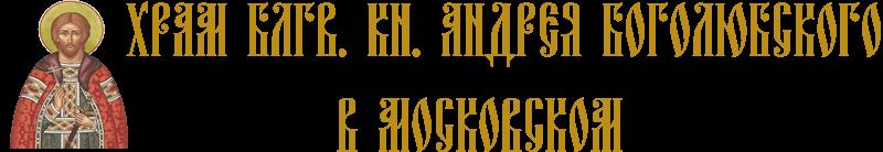 Храм свт. блгв. кн. Андрея Боголюбского в Московском