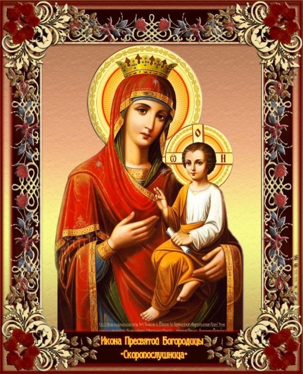 День Иконы Божией Матери «Скоропослушница»