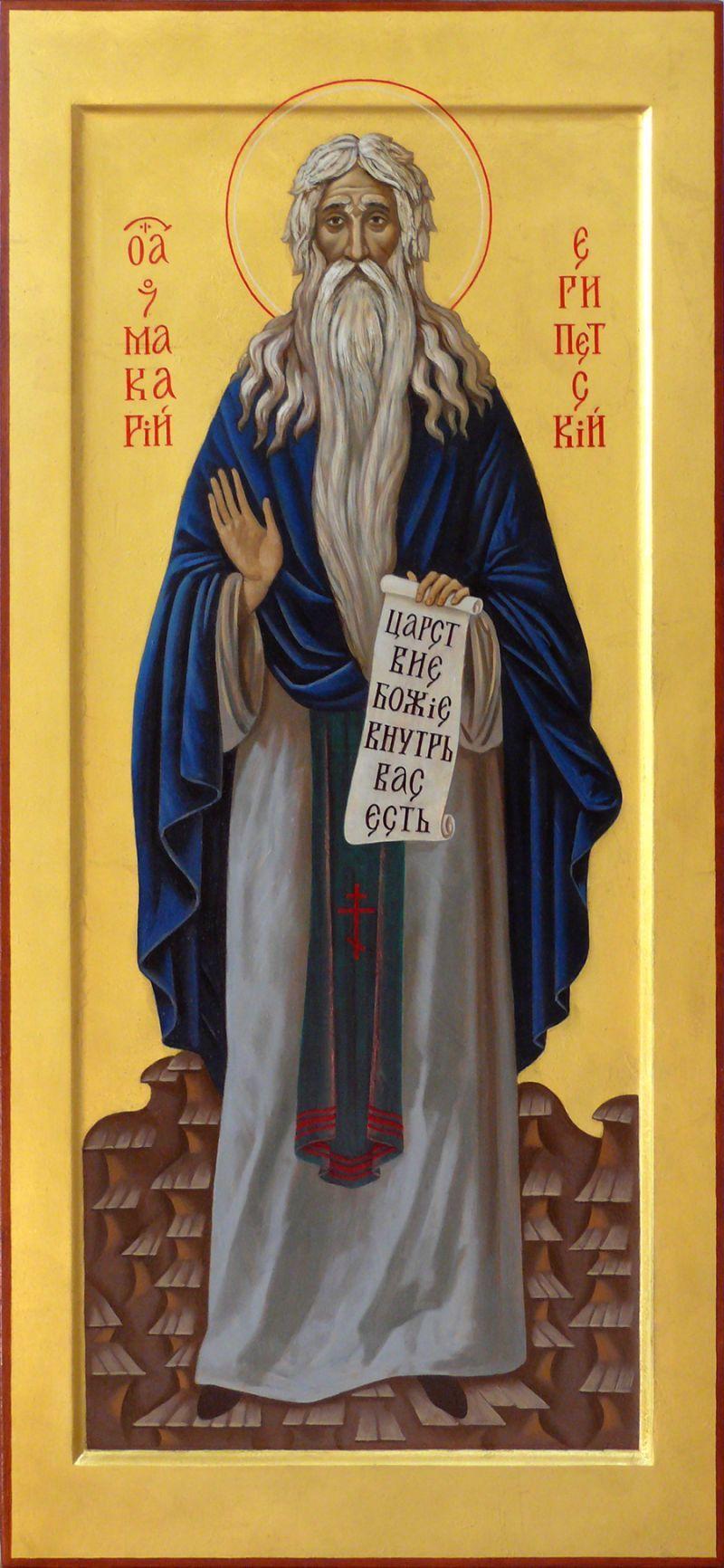 День памяти Преподобного Макария Великого, Египетского 1 февраля