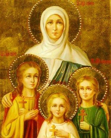 30 сентября Церковь чтит память мучениц Веры, Надежды, Любви и матери их Софии